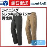 �饤�˥� �ȥ�å��ѥ�� ��� /���٥� |mont-bell montbell �л� �����ȥɥ� ���ܥ� ������ �ȥ�å��� �ѥ��