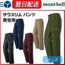 モンベル (montbell mont-bell) サウスリム パンツ メンズ パンツ ズボン アウトドア 登山 山登り トレッキング 0824楽天カード分割