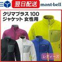 【アウトレット型落ち特価】 モンベル (montbell mont-bell) クリマプラス100 ジャケット レディース フリース ジャケット 登山