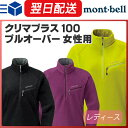 【アウトレット型落ち特価】 モンベル (montbell mont-bell) クリマプラス100 プルオーバー レディース フリース ダウン ジャケット 08...