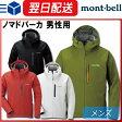 モンベル mont-bell montbell ノマドパーカ メンズ ウィンドブレーカー ジャケット