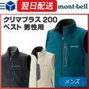 【アウトレット型落ち特価】 モンベル (montbell mont-bell) クリマプラス200 ベスト メンズ フリース ベスト 登山 トレッキング