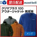 【アウトレット型落ち特価】 モンベル (montbell mont-bell) クリマプラス 100 アウタージャケット メンズ フリース アウトドア 登山