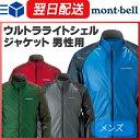 【アウトレット型落ち特価】 モンベル (montbell mont-bell) ウルトラライトシェル ジャケット メンズ ウィンドブレーカー アウトドア 登山 トレッキング