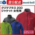 クリマプラス200 ジャケット レディース /モンベル |mont-bell montbell フリース ジャケット 山ガール 登山 山登り トレッキング