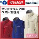 【アウトレット型落ち特価】 モンベル (montbell mont-bell) クリマプラス200 ベスト レディース フリース ベスト 登山 トレッキング 0...