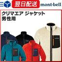 モンベル (montbell mont-bell) クリマエア ジャケット メンズ フリース 登山 キャンプ アウトドア