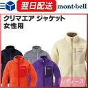 モンベル (montbell mont-bell) クリマエア ジャケット レディース フリース ジャケット 登山 山登り トレッキング