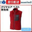 モンベル (montbell mont-bell) クリマエア ベスト メンズ 防寒 アウトドア フリース インナー 登山 キャンプ アウトドア