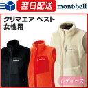 モンベル (montbell mont-bell) クリマエアベスト レディース フリース インナー アウトドア トレッキング アクティブ