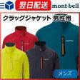 クラッグジャケット メンズ /モンベル |mont-bell montbell ソフトシェル 重ね着 防風 撥水 保温 アウトドア トレッキング