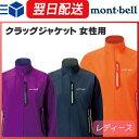 [あす楽][送料無料]モンベル mont-bell montbell ジャケット