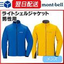 ライトシェルジャケット メンズ /モンベル |mont-bell montbell 中間着 防風 撥水 アウター アウトドア トレッキング 雪山 夏山 ソフトシェル