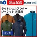 [あす楽]モンベル mont-bell montbell ジャケット