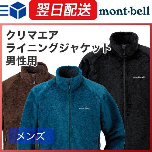 モンベル クリマエアライニングジャケット