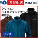 モンベル (montbell mont-bell) クリマエアライニングジャケット メンズ 登山 キャンプ アウトドア