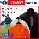 [あす楽]モンベル mont-bell montbell 登山 キャンプ アウトドア