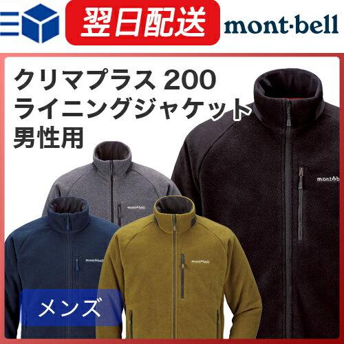 モンベル クリマプラス200 ライニングジャケット