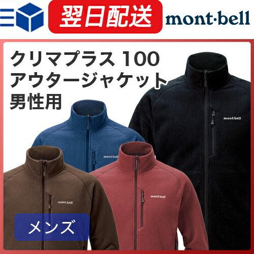 モンベル クリマプラス100 アウタージャケットメンズ