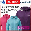 モンベル (montbell mont-bell) クリマプ...