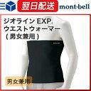 モンベル (montbell mont-bell) ジオラインEXP.ウエストウォーマー (メンズ・レディース兼用) 登山 キャンプ アウトドア