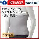 モンベル (montbell mont-bell) ジオラインL.W.ウエストウォーマー (メンズ・レディース兼用) 登山 キャンプ アウトドア
