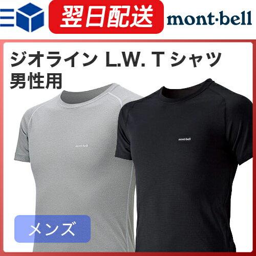 モンベル ジオラインL.W.Tシャツ メンズ