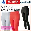 モンベル (montbell mont-bell) ジオラインL.W.タイツ レディース アンダーウェア インナー 下着 登山 アウトドア 0824楽天カード分...