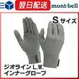 【アウトレット型落ち特価】 モンベル (montbell mont-bell) ジオライン L.W. インナーグローブ Sサイズ グレー 手袋 グローブ アンダーウェア インナー 下着 登山 アウトドア 0824楽天カード分割