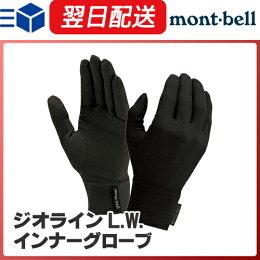 モンベル/(montbell/mont-bell)/ジオライン/L.W./インナーグローブ/手袋/グローブ/アンダーウェア/インナー/下着/登山/アウトドア