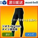 モンベル (montbell mont-bell) ジオライン EXP.タイツ メンズ アンダーウェア インナー 下着