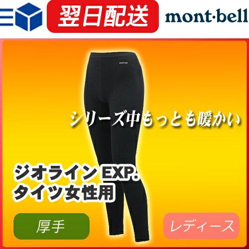 モンベル ジオラインEXP.タイツ レディース