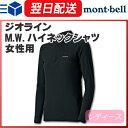 モンベル (montbell mont-bell) ジオラインM.W.ハイネックシャツ レディース アンダーウェア インナー 下着 登山 アウトドア