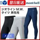 モンベル (montbell mont-bell) ジオラインM.W.タイツ メンズ アンダーウェア インナー 下着 登山 アウトドア
