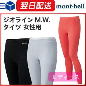 モンベル (montbell mont-bell) ジオラインM.W.タイツ レディース アンダーウェア インナー 下着 登山 アウトドア