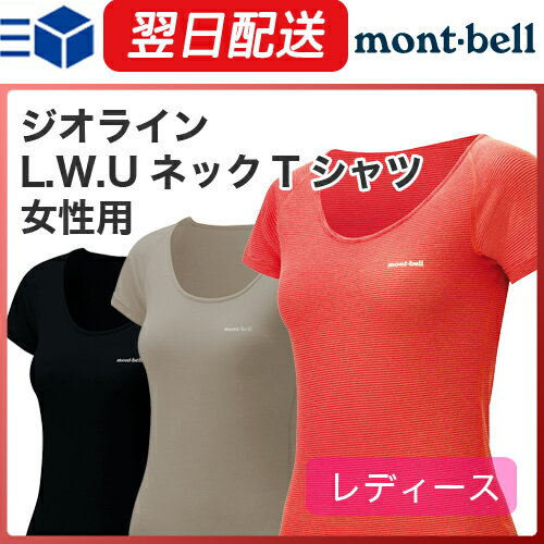 モンベル ジオラインL.W.UネックTシャツ レディース