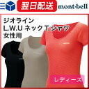 モンベル (montbell mont-bell) ジオラインL.W.UネックTシャツ レディース アンダーウェア インナー 下着 登山 アウトドア 0824楽...