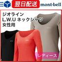 モンベル (montbell mont-bell) ジオラインL.W.Uネックシャツ レディース アンダーウェア インナー 下着 登山 アウトドア 0824楽天...