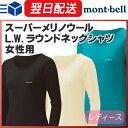 モンベル (montbell mont-bell) スーパーメリノウール L.W.ラウンドネックシャツ レディース アンダーウェア インナー 下着 登山 アウト...