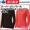 モンベル (montbell mont-bell) スーパーメリノウール M.W.ラウンドネックシャツ レディース アンダーウェア インナー 下着 登山 アウト...