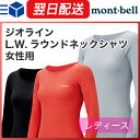 モンベル (montbell mont-bell) ジオラインL.W.ラウンドネックシャツ レディース アンダーウェア インナー 下着 登山 アウトドア