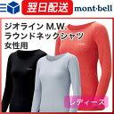 モンベル (montbell mont-bell) ジオラインM.W.ラウンドネックシャツ レディース アンダーウェア インナー 下着 登山 アウトドア