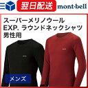 モンベル (montbell mont-bell) スーパーメリノウールEXP. ラウンドネックシャツ メンズ アンダーウェア インナー 下着 登山 アウトドア