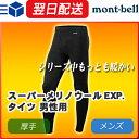 モンベル (montbell mont-bell) スーパーメリノウールEXP. タイツ メンズ アンダーウェア インナー 下着 登山 アウトドア