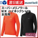 モンベル (montbell mont-bell) スーパーメリノウール M.W.ハイネックシャツ レディース アンダーウェア インナー 下着 登山 アウトドア