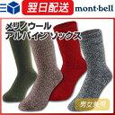 モンベル (montbell mont-bell) メリノウール アルパイン ソックス (メンズ・レディース兼用) ソックス 靴下 アンダーウェア インナー 下...