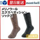 モンベル (montbell mont-bell) メリノウール エクスペディション ソックス (メンズ・レディース兼用) ソックス 靴下 アウトドア 登山