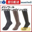 モンベル (montbell mont-bell) メリノウール アルパイン ハイソックス (メンズ・レディース兼用) ソックス 靴下 アウトドア 登山