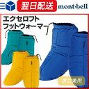 モンベル (montbell mont-bell) エクセロフトフットウォーマー (メンズ・レディース兼用) テントブーツ テントシューズ アウトドア キャンプ...