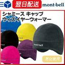 モンベル (montbell mont-bell) シャミースキャップ ウィズイヤーウォーマー (メンズ・レディース兼用) 帽子 登山 アウトドア